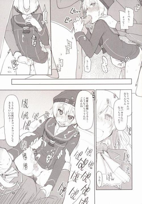 艦隊これくしょん レーベレヒト・マース エロ同人誌