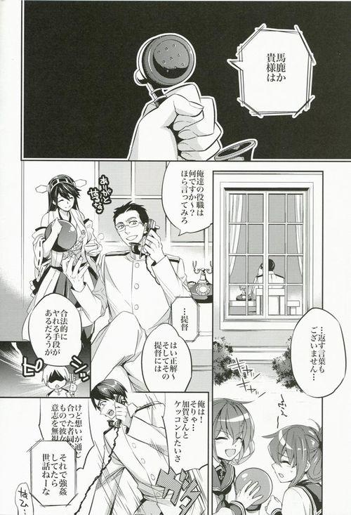 艦隊これくしょん 加賀 エロ同人誌