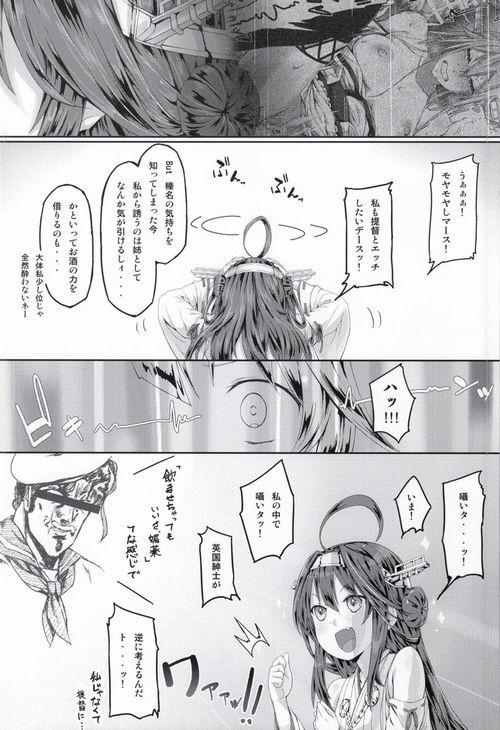 艦隊これくしょん 金剛 エロ同人誌