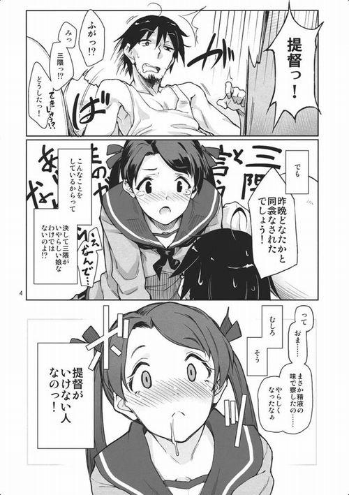 艦隊これくしょん 三隈 エロ同人誌