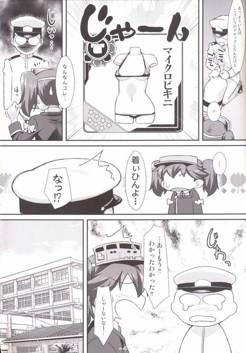 艦隊これくしょん 龍驤 エロ同人誌