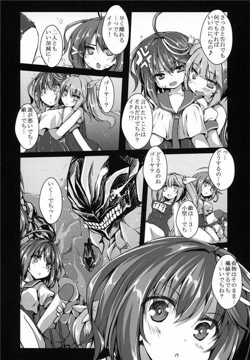 艦隊これくしょん ゴーヤ(伊58) エロ同人誌