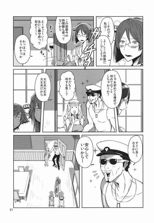 艦隊これくしょん 霧島 エロ同人誌