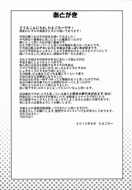 艦隊これくしょん 千代田 エロ同人誌