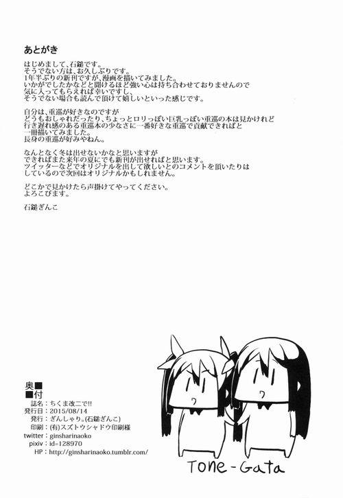 艦隊これくしょん 筑摩 エロ同人誌