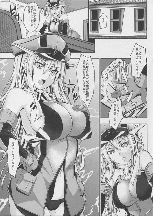 艦隊これくしょんエロ同人誌