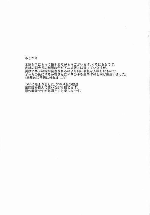 監獄学園エロ同人誌