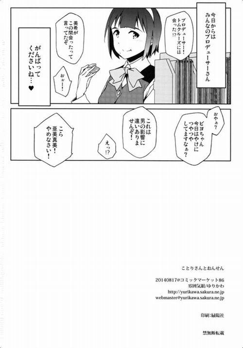 アイドルマスター シンデレラガールズエロ同人誌