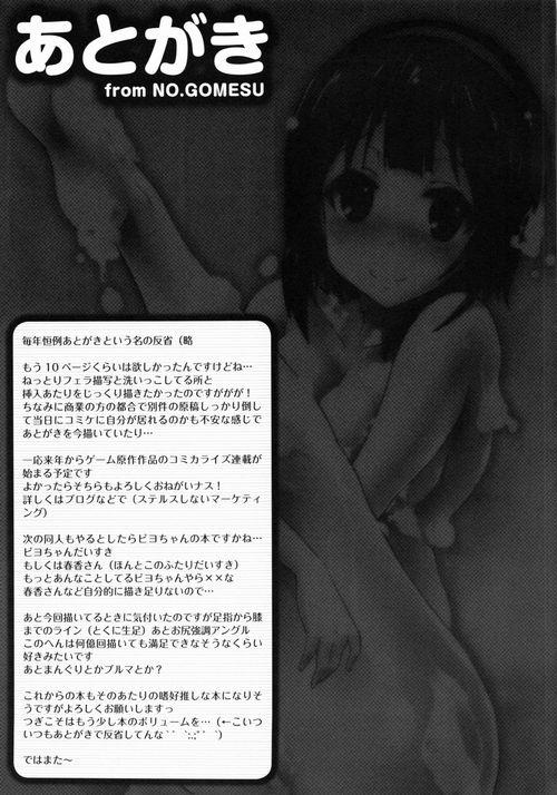 アイドルマスターエロ同人誌