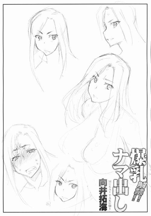 アイドルマスターシンデレラガールズエロ同人誌