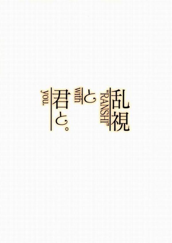 アマガミエロ同人誌