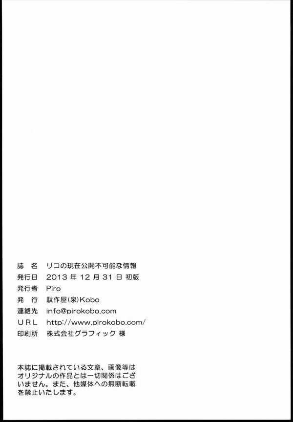 進撃の巨人エロ同人誌