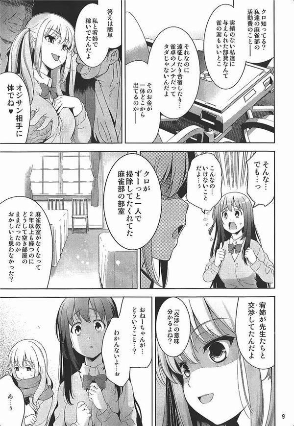 咲-Saki-エロ同人誌