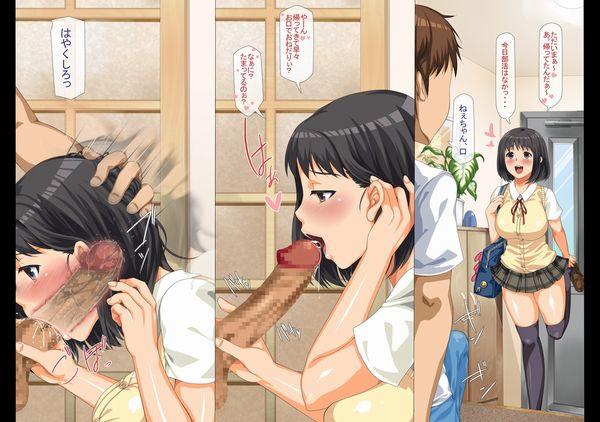 【二次】近親相姦してる二次エロ画像 ~父と娘編~【34】