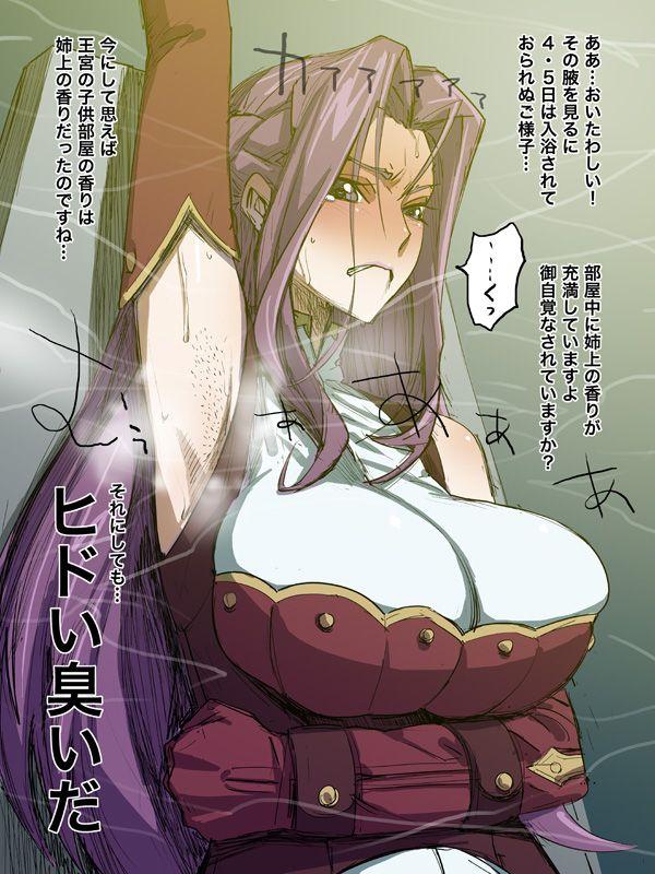 【上級者向け】ワキガ系女子の二次エロ画像【16】