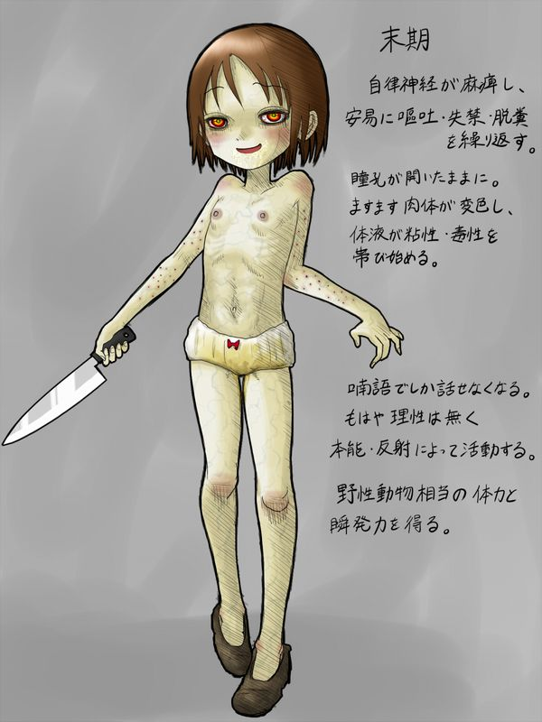 【避妊不必要】ゾンビ娘の二次エロ画像【22】