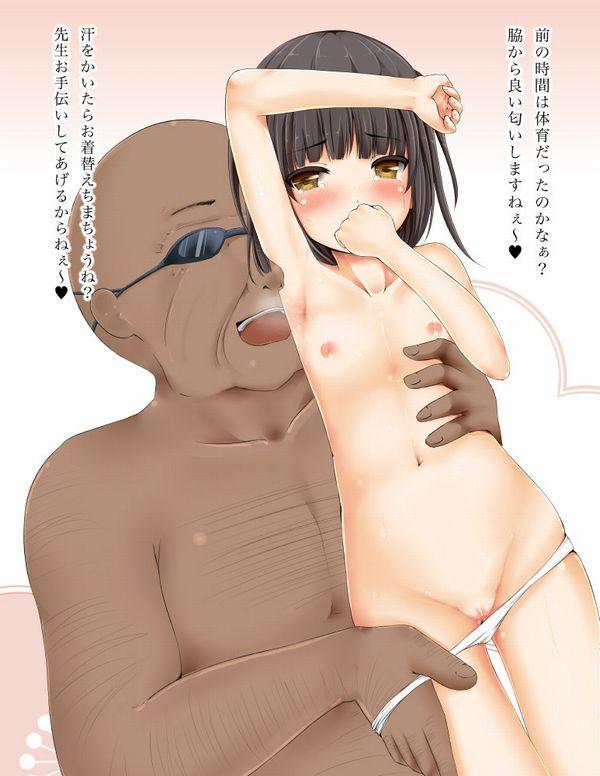 【定番の組み合わせ】汚いおっさんと美少女の二次エロ画像 【26】