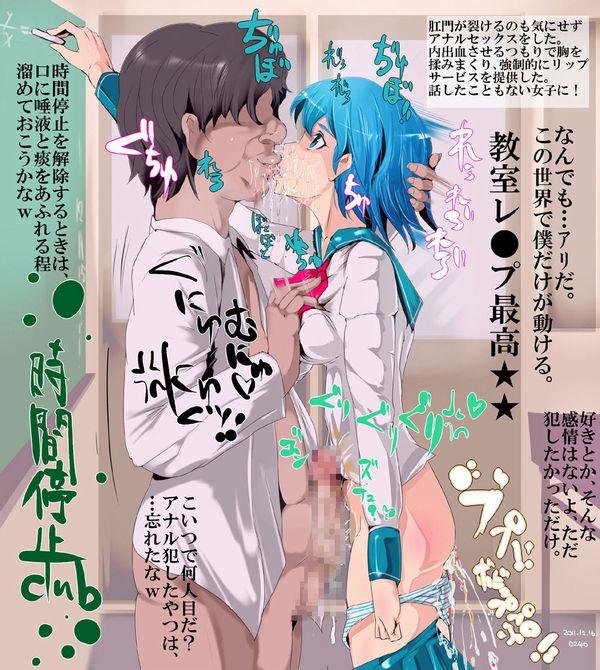 【強制ベロチュー】全く幸せそうじゃないキスをしてる二次エロ画像 【14】