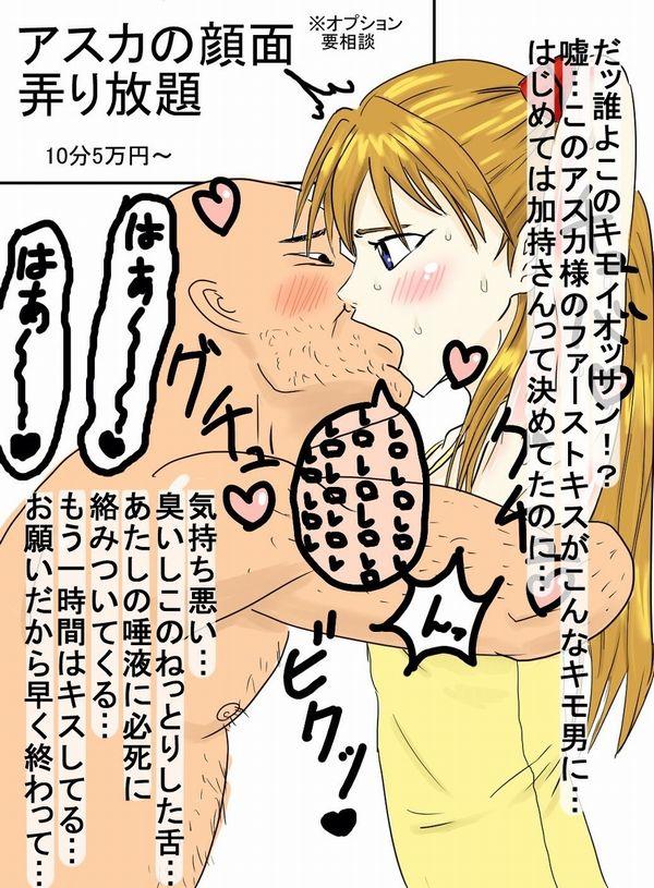 【強制ベロチュー】全く幸せそうじゃないキスをしてる二次エロ画像 【37】