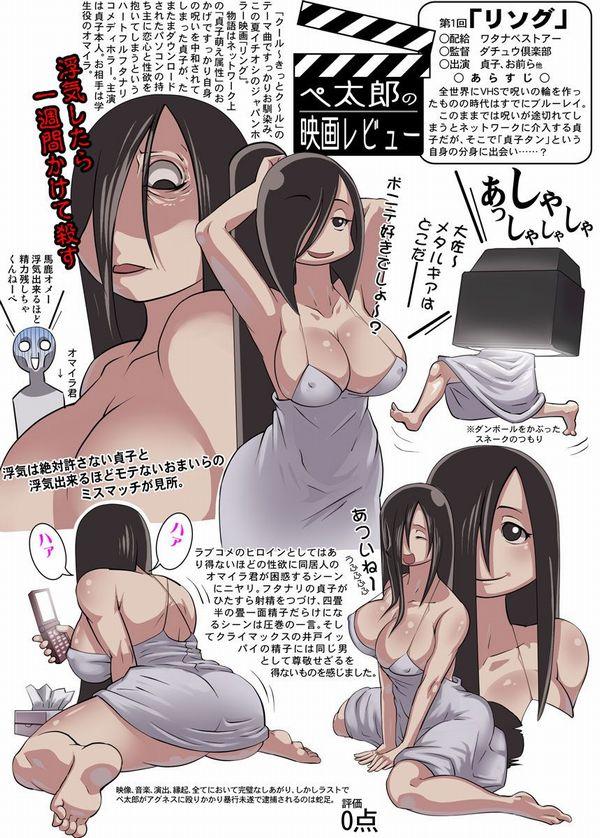 【貞子vs伽椰子公開記念】貞子ちゃんのエロ画像 【16】