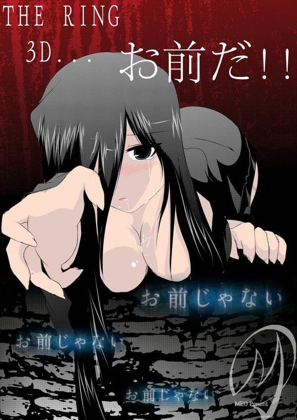【貞子vs伽椰子公開記念】貞子ちゃんのエロ画像 【38】