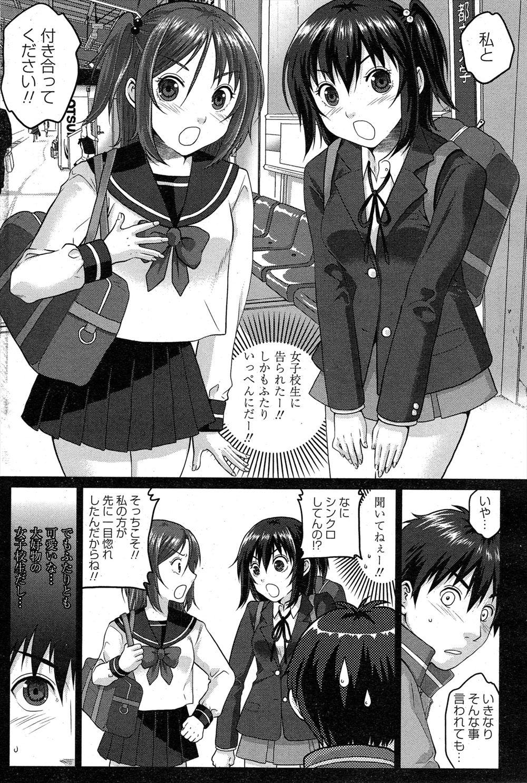 【エロ漫画】突然駅で双子のかわいい姉妹に同時に告白されて、セックスの相性でどっちとつきあうか決めることになった件www