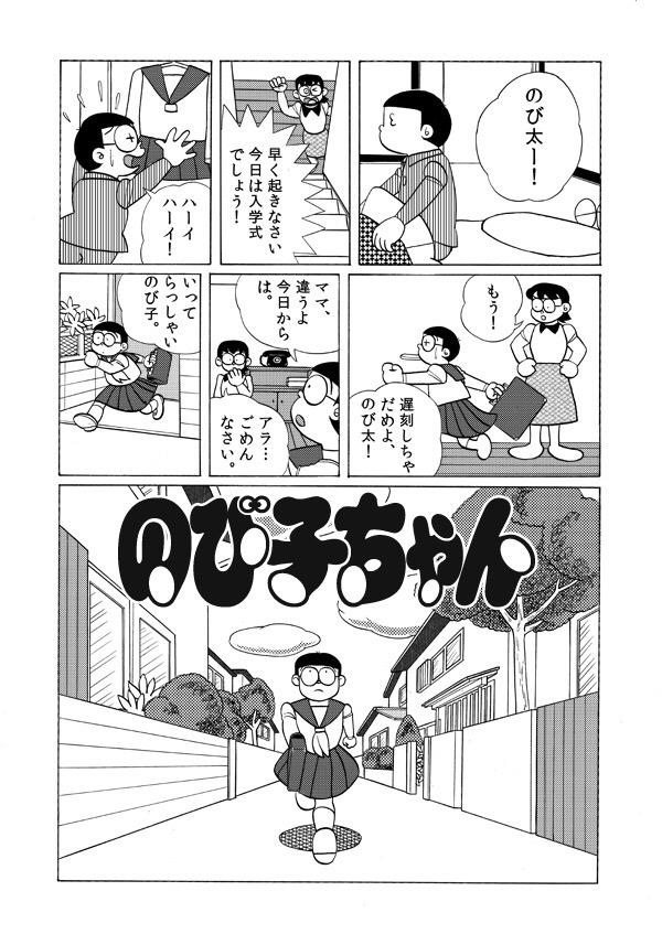 【画像あり】のび太が女の子の漫画wwwwwwwwwwwwwwwwwwwwwwww