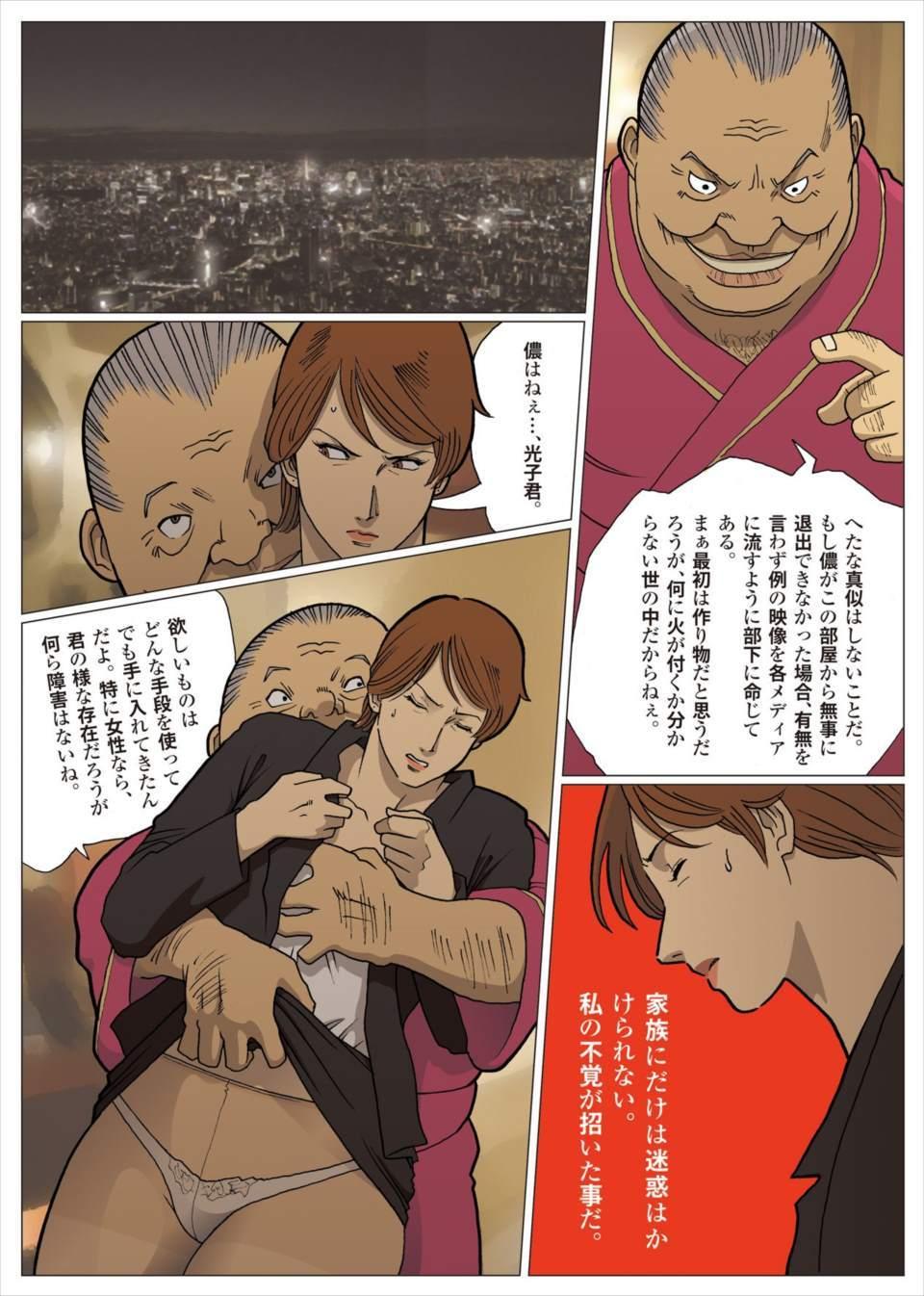 【ヒロピンエロ同人誌】母は強し。世界を救うウルトラな熟女!4戦目【代議士に言い寄られ編】