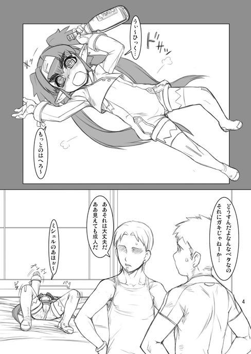 【マクロスF】クラン・クランヤク漬け輪姦【エロ漫画同人誌】
