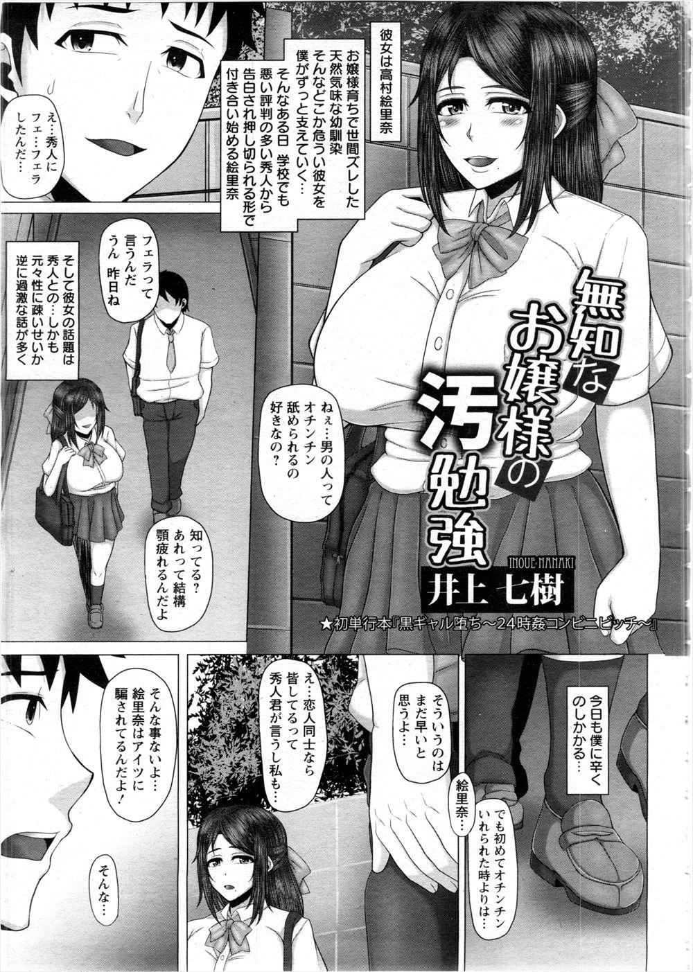 【エロ漫画】お嬢様育ちで世間ずれした爆乳幼なじみが悪い評判のある男とつきあいはじめただのクソビッチになってしまった…。