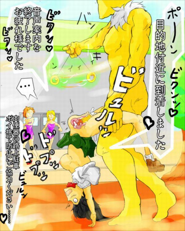 【ポケモンGO】ポケモンゲットしようとしたら逆にヤられちゃった女トレーナー達のエロ画像【26】