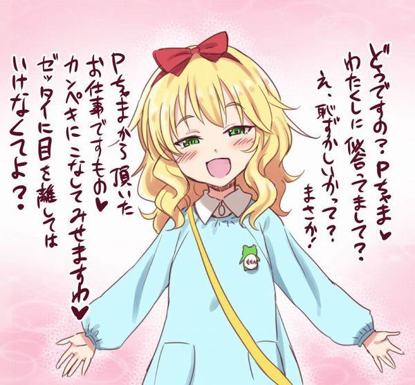 【アイドルマスター】櫻井桃華(さくらいももか)のエロ画像【5】