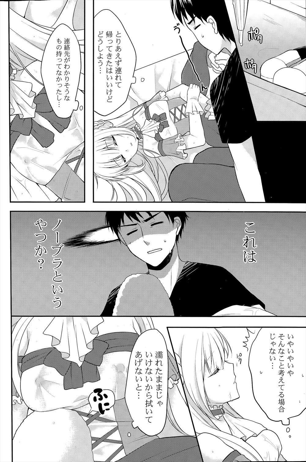 【エロ漫画】バイト帰りに道端で倒れていた美少女を助けたが某国のお姫様で、しかも一目惚れされて求婚された件!
