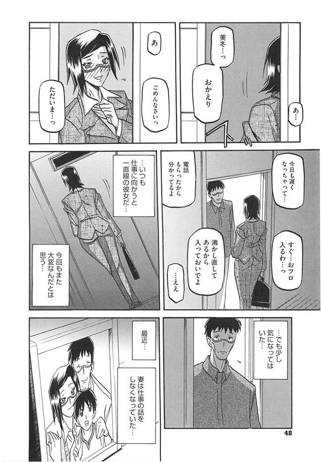 【エロ漫画】インテリ人妻OLが旦那と息子と電話しながら部下に寝取られて「あなた、ごめんなさい…」【オリジナル】