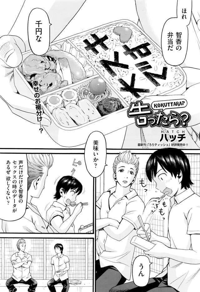 日本で「このエロ漫画のオチが超展開で思わず微笑んでしまう」と話題にwww【台湾人の反応】