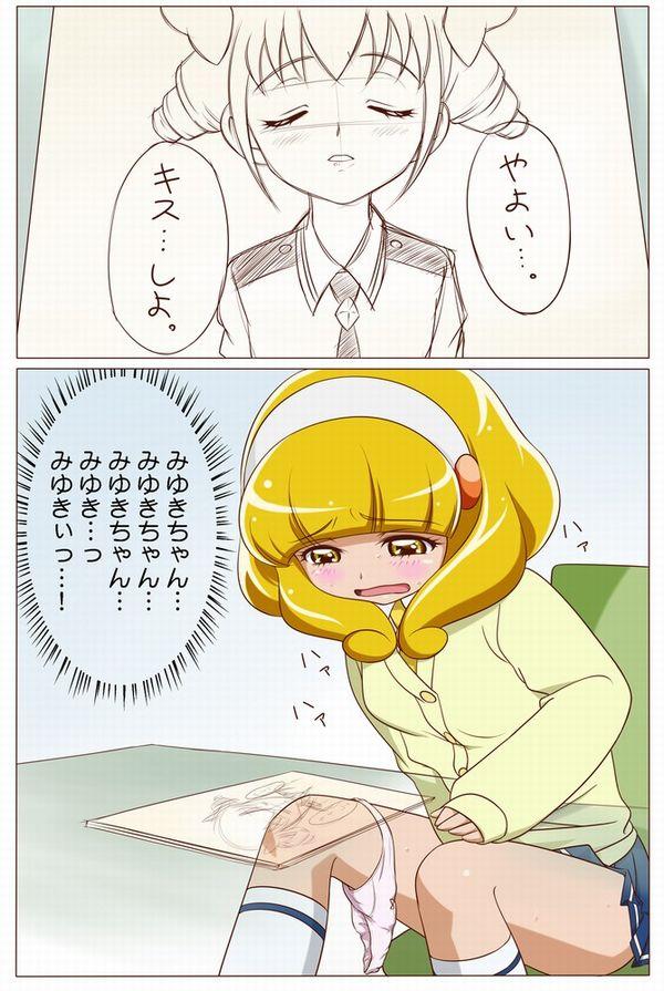 【スマイルプリキュア!】キュアピース・黄瀬やよい(きせやよい)のエロ画像 【9】