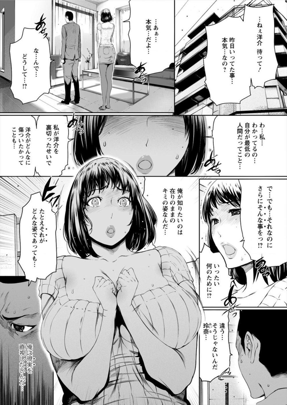 【エロ漫画】嫁はどうやら浮気の常習犯らしい。何かがぶち壊されてしまった旦那が、公認で嫁に浮気をさせ実況中継させる!