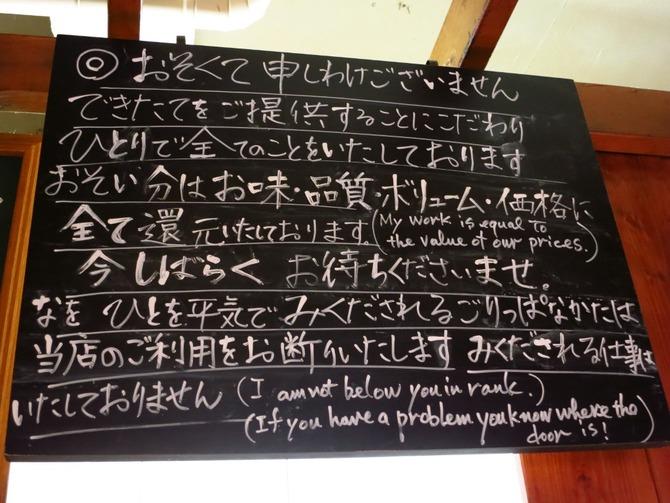 【悲報】注意書きの張り紙を貼りまくっている洋食屋が話題に!!