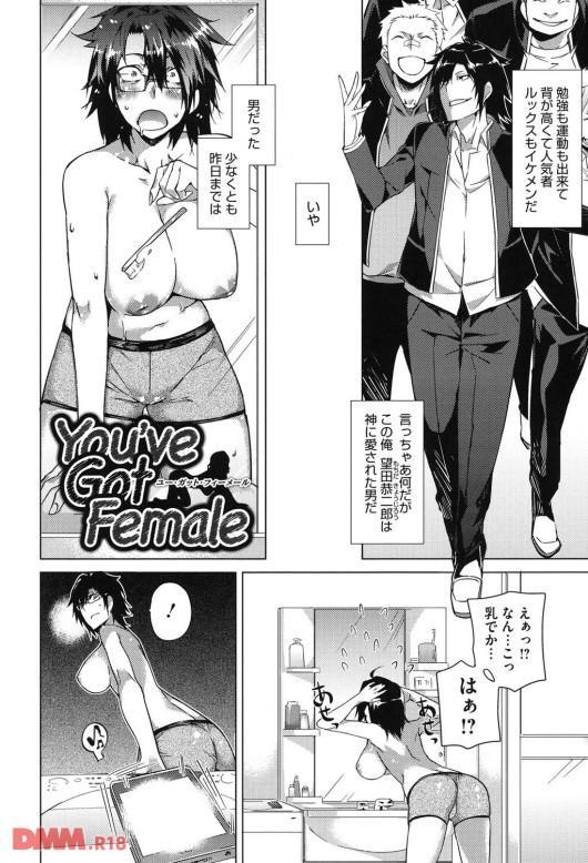 【エロ漫画】クラスのDQNに呪いをかけたら女体化したwwwww