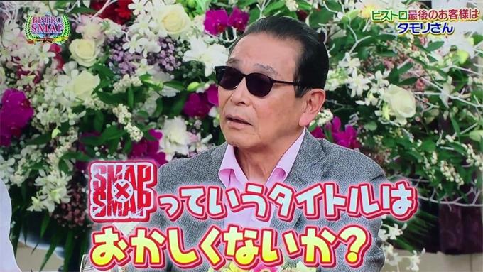 『スマスマ』タモリ出演ビストロ最終回に捏造疑惑!?「最後にみじめだなぁバレちゃって」の声も