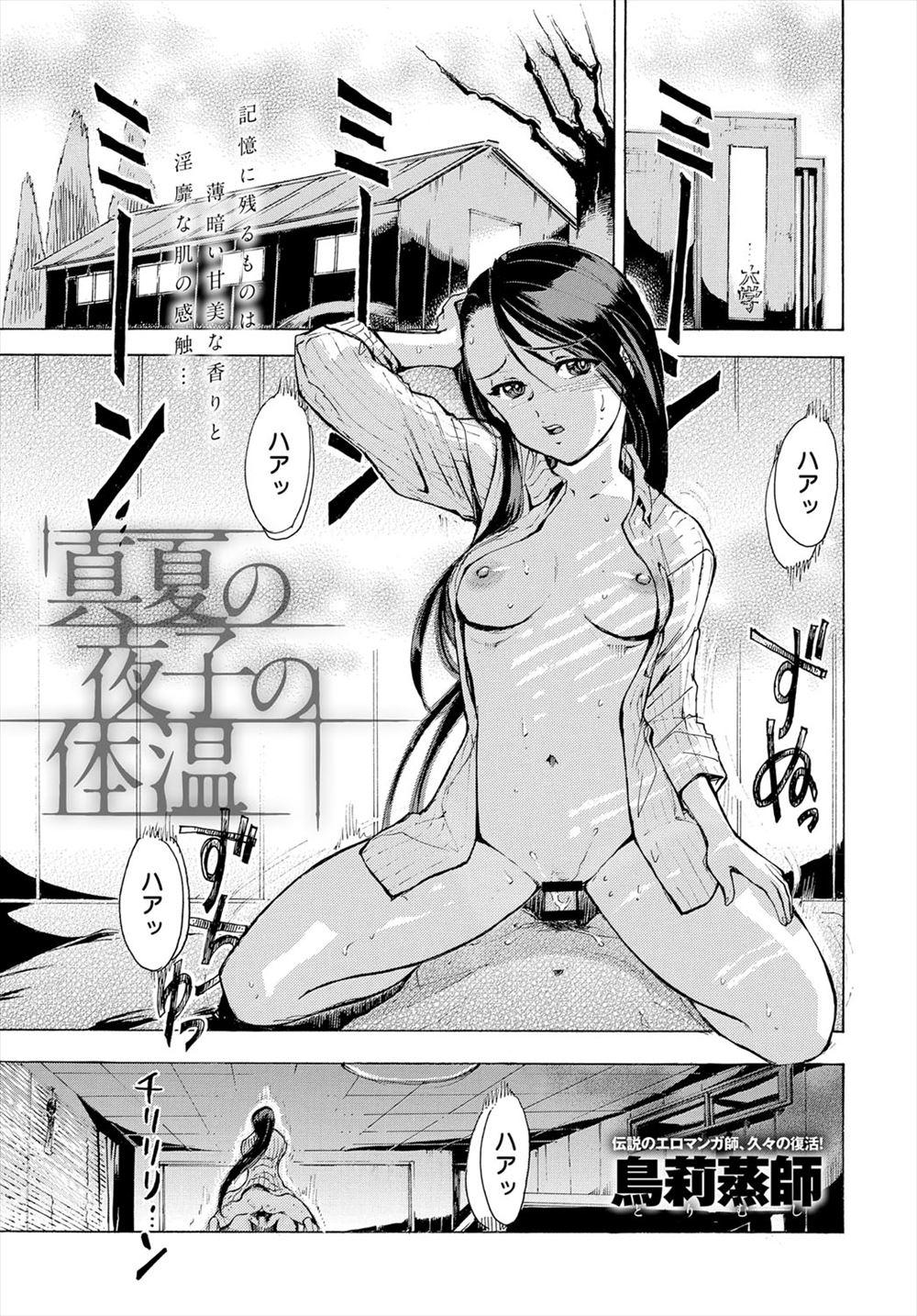 【エロ漫画】普通に生活してるだけでも汗をかくクソ暑い日にも関わらず、暇さえあればお互いの身体を求め合いひたすらセックスしまくるバカップルwww