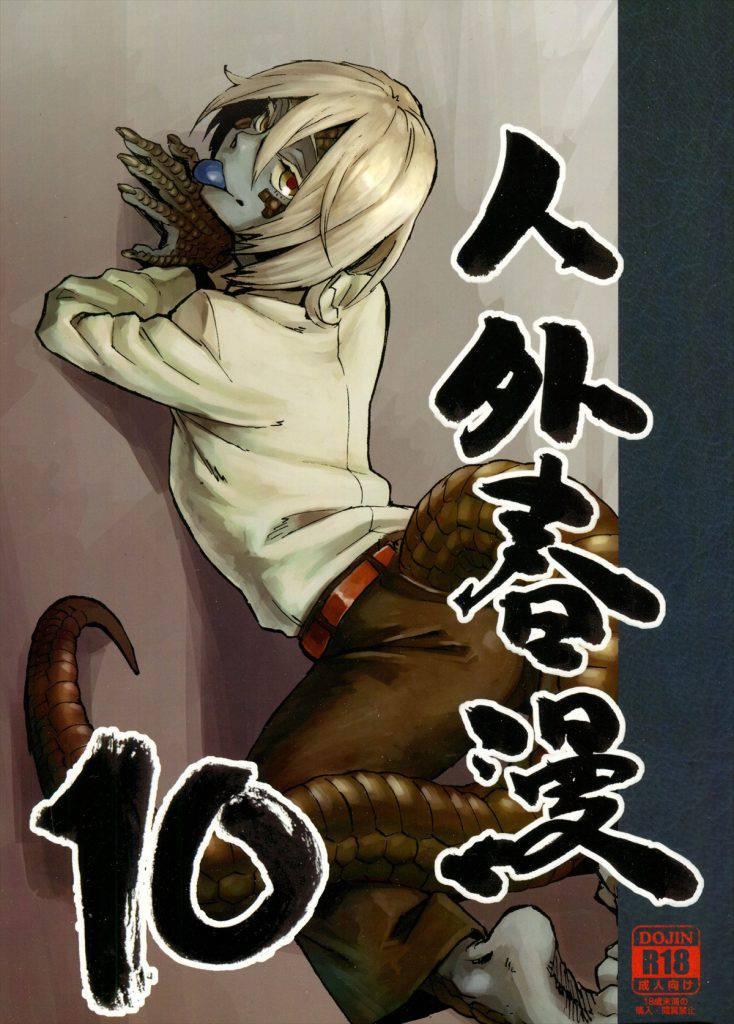 【C91】トカゲ娘の人外セックステクニックで射精させられる人間の男wwww【オリジナル・エロ漫画】