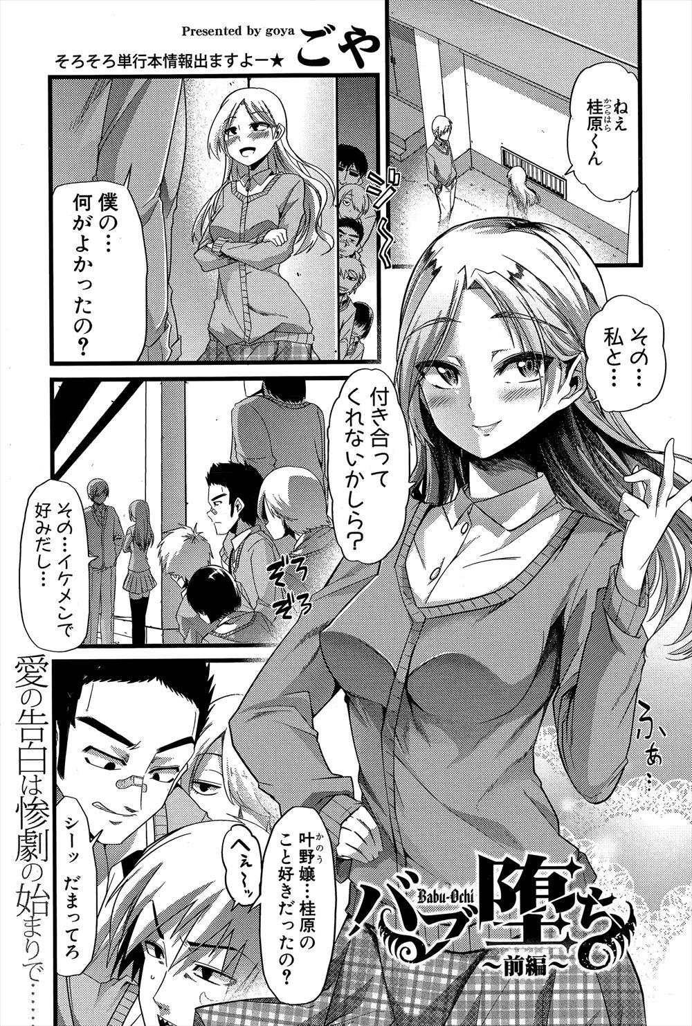 【エロ漫画】いつも上からのお嬢様JKが自分をふったイケメン男子が好きだという巨乳幼なじみに逆恨みして、手下の男子たちに集団レイプさせる!
