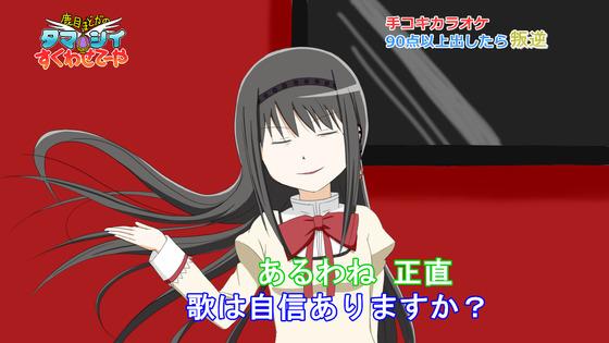 【まどマギ】暁美ほむらが手コキカラオケに挑戦した結果www