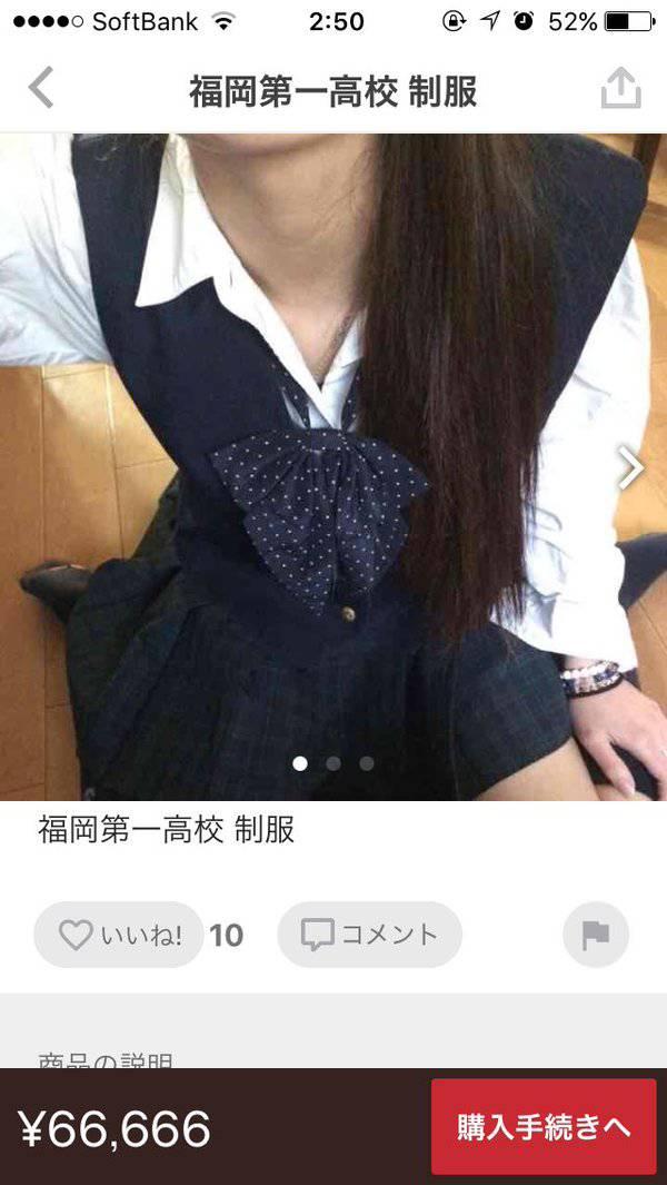 【闇】メルカリの女性高生制服の値段www卒業シーズンやべえwwwww(画像あり)