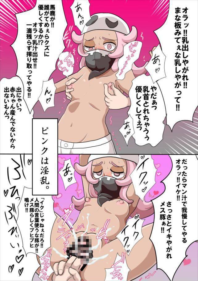 【ポケモンSM】スカル団のエロ画像【ポケットモンスター サン・ムーン】【21】