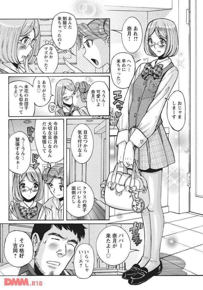 【エロ漫画】娘のパンツは天然のバイアグラ!…この性欲モンスター親父…できる!