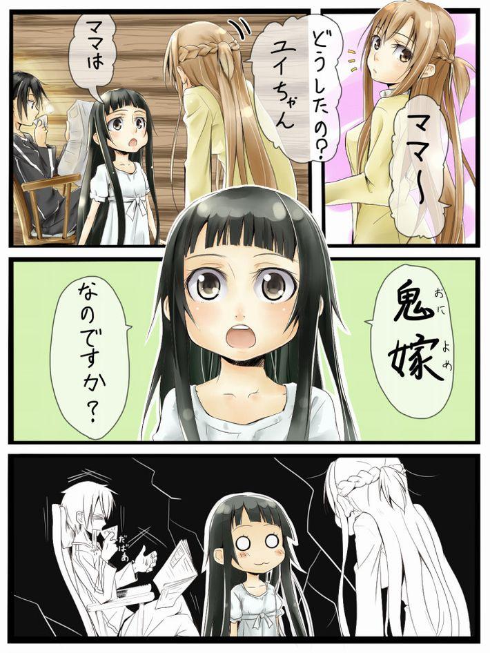 【SAO】ユイのエロ画像【ソードアート・オンライン】【44】