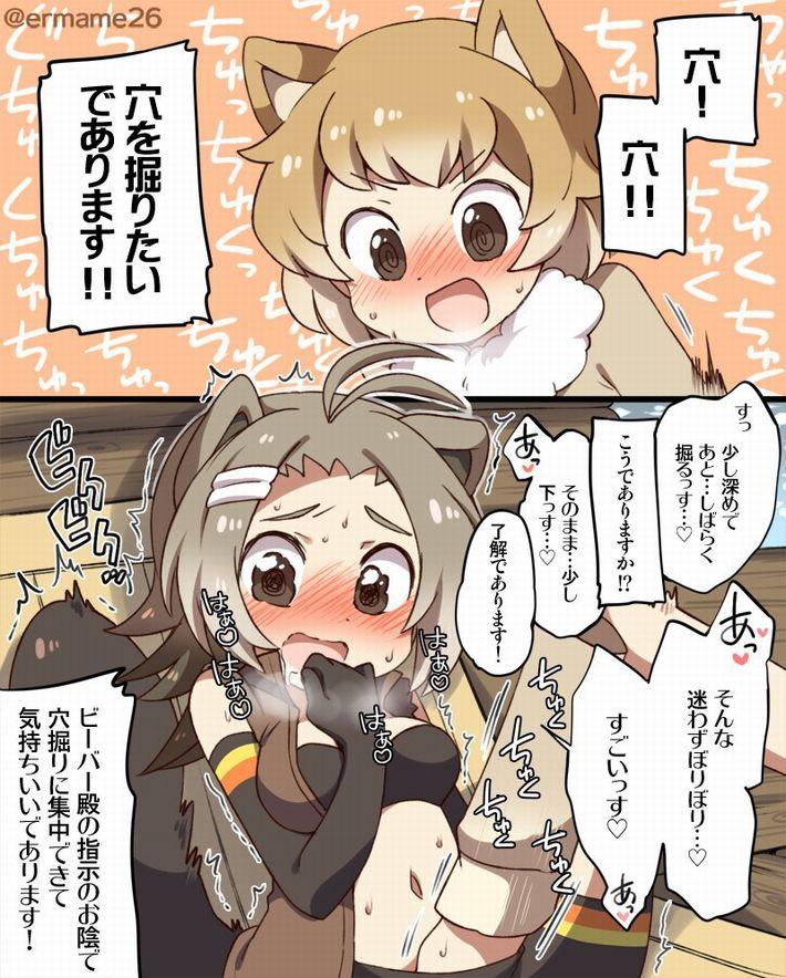 【けものフレンズ】オグロプレーリードッグ(black-tailed prairie dog)のエロ画像【けもフレ】【5】