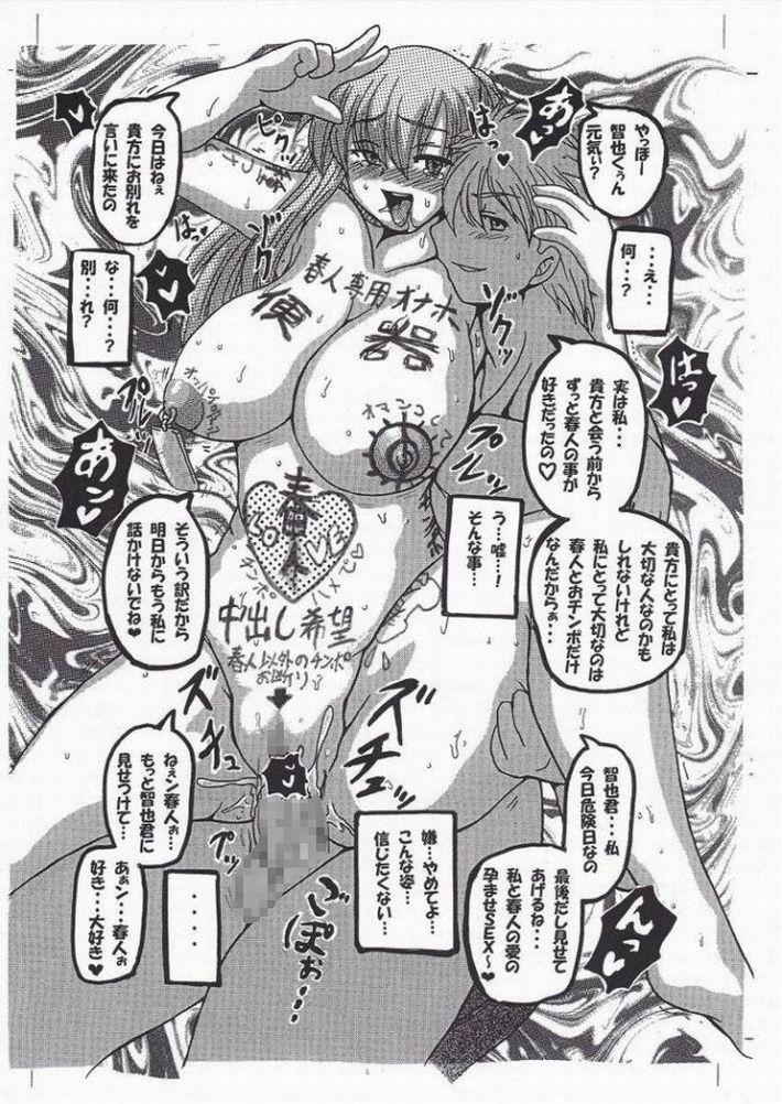 【NTR】「もうあんたのチンポなんかじゃ満足出来ない!」と彼氏を罵倒するセリフ付の二次エロ画像【27】